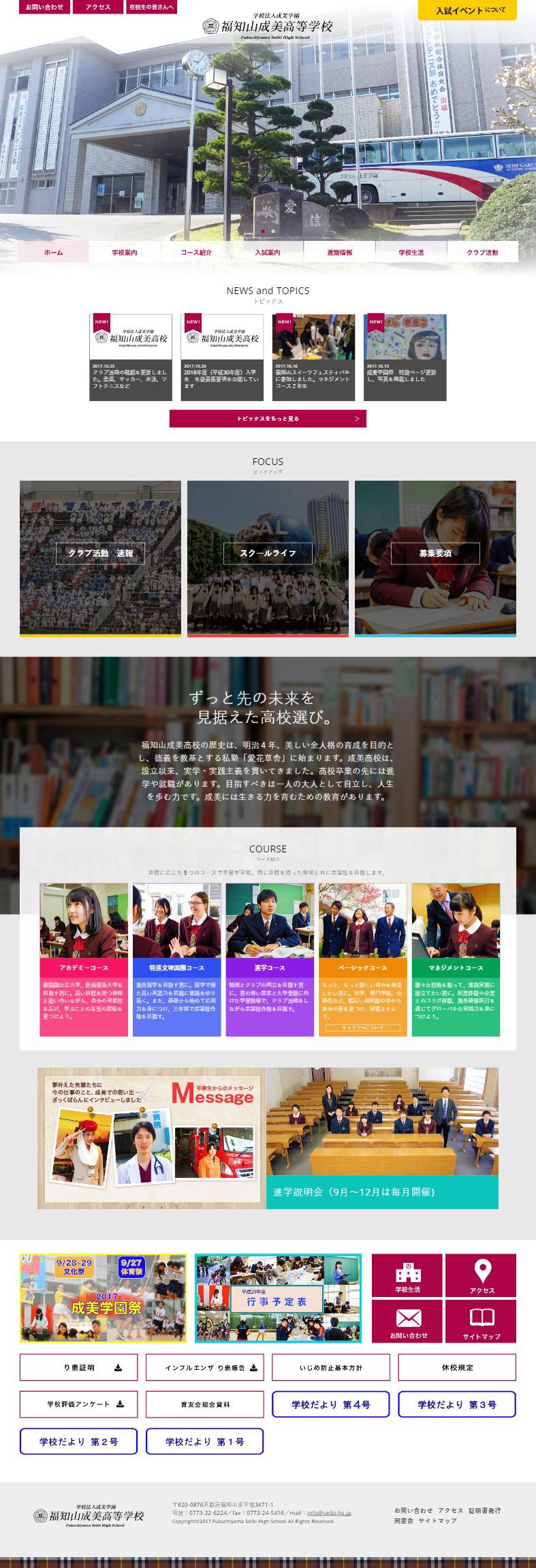 ホームページ 成美 高校